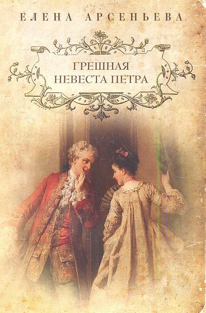 Арсеньева Е. Грешная невеста Петра арсеньева е а свои родные наши