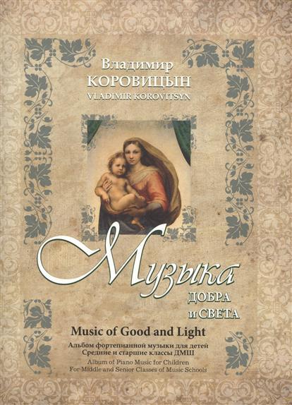 Музыка добра и света. Альбом фортепианной музыки для детей. Средние и старшие классы ДМШ