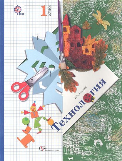 Технология. 1 класс. Учебник для учащихся общеобразовательных учреждений. Издание третье, переработанное