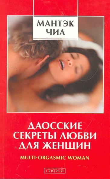 Даосские секреты любви для женщин Multi-orgasmic woman