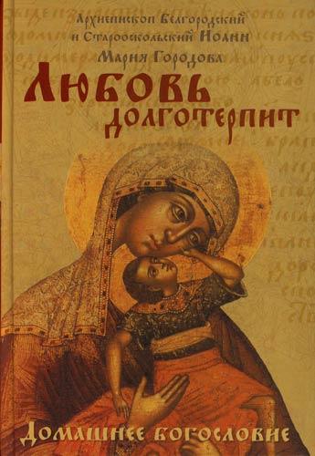 Архиепископ Иоанн Любовь долготерпит