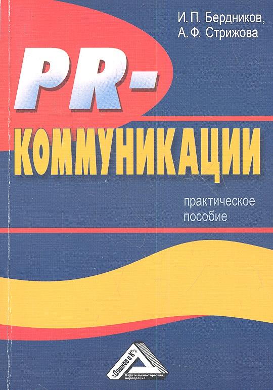 Бердников И., Стрижова А. PR-коммуникации. Практическое пособие. 2-е издание грачев а создаем сайт на wordpress быстро легко бесплатно 2 е издание