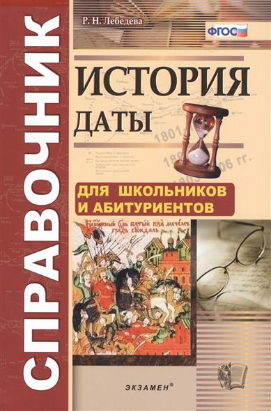 История. Даты: Справочник. 5-11 классы