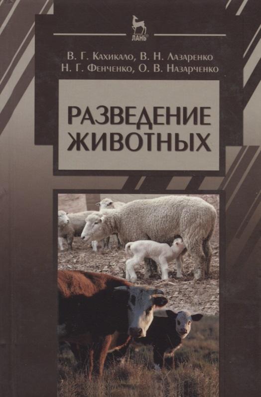 Кахикало В., Лазаренко В. и др. Разведение животных. Учебник