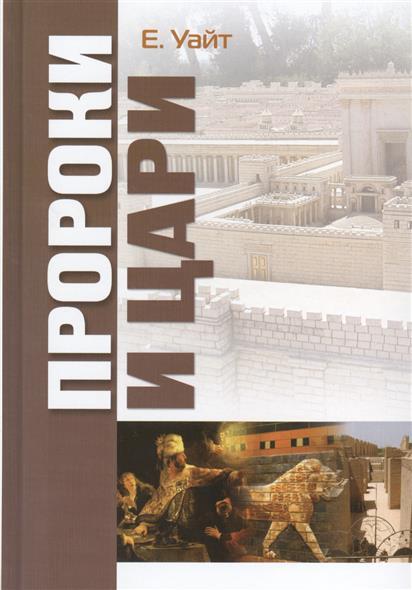 Уайт Е. Пророки и цари ISBN: 9785868476563 вангерин у патриархи цари пророки