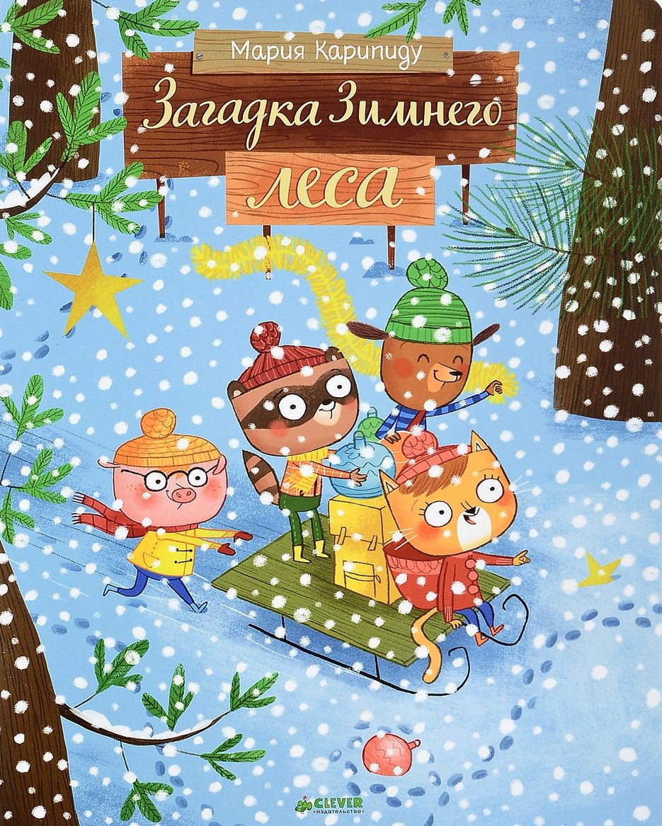 Карипиду М. Загадка зимнего леса комплект детской мебели disney2 феи тайны зимнего леса белый