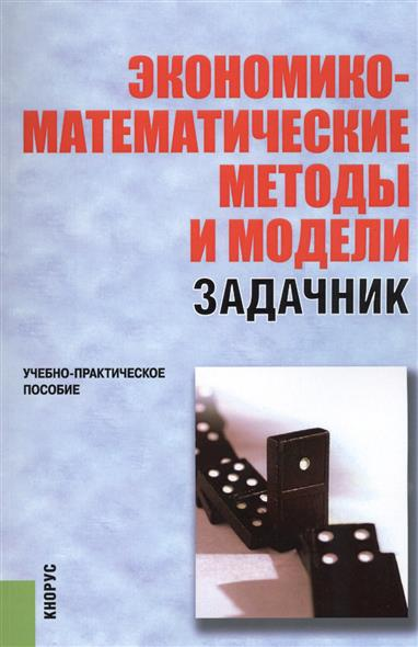 Экономико-математические методы и модели. Задачник. Учебно-практическое пособие