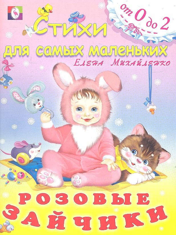 Михайленко Е. Розовые зайчики михайленко е лагздынь г коваль т гурина и розовые зайчики веселые стихи для самых маленьких
