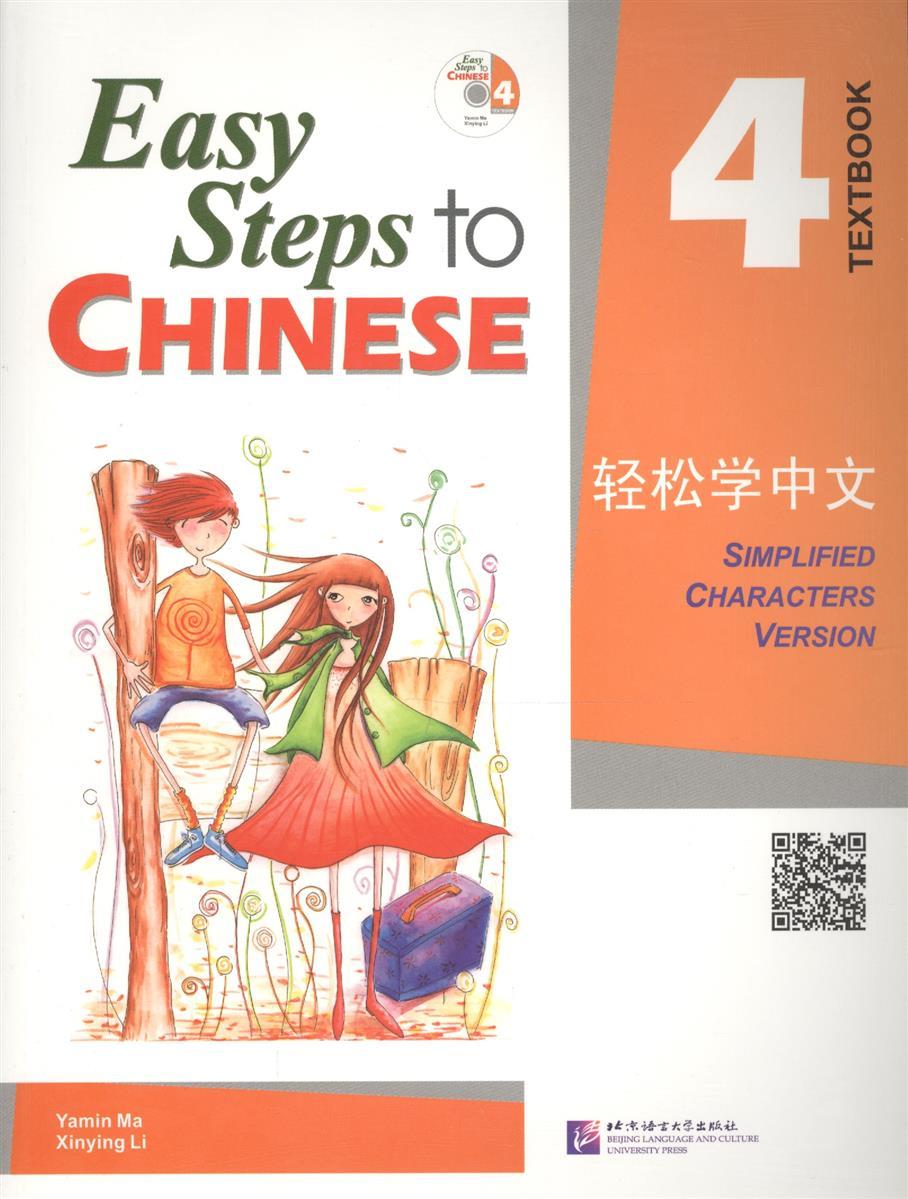Yamin Ma Easy Steps to Chinese 4 - SB&CD/ Легкие Шаги к Китайскому. Часть 4. Учебник с CD (на китайском и английском языках) yamin ma easy steps to chinese 1 wb легкие шаги к китайскому часть 1 рабочая тетрадь на китайском и английском языках