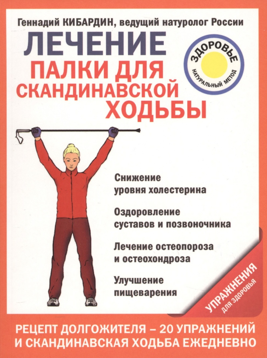 Кибардин Г. Лечение: палки для скандинавской ходьбы