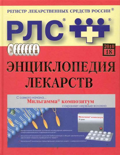РЛС Энциклопедия лекарств 2010