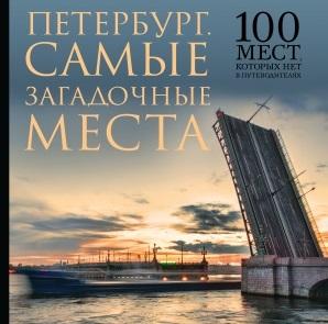 Петербург. Самые загадочные места. 100 мест, которых нет в путеводителях