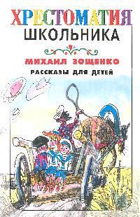 Зощенко Рассказы для детей