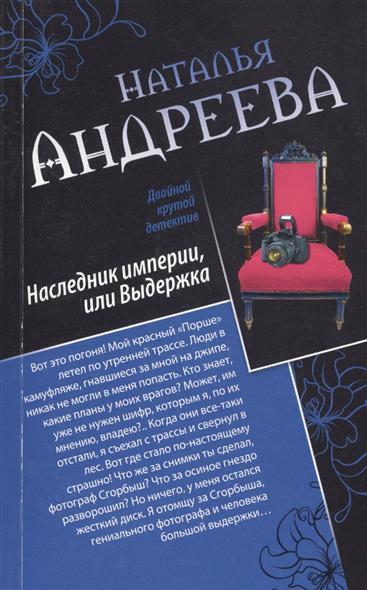 Андреева Н. Любовь и смерть в социальных сетях. Наследник империи, или Выдержка