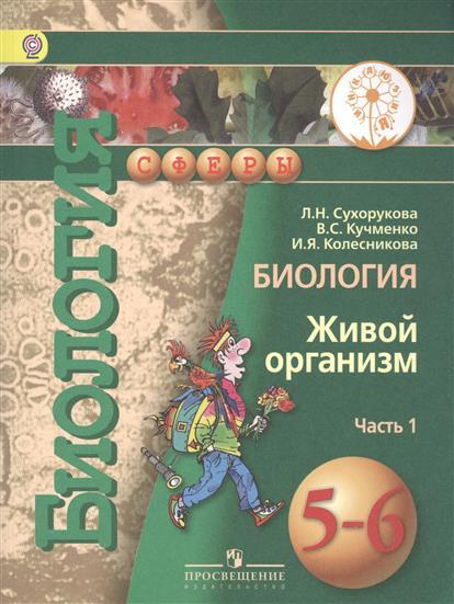 Биология. Живой организм. 5-6 классы. В 3-х частях. Часть 1. Учебник