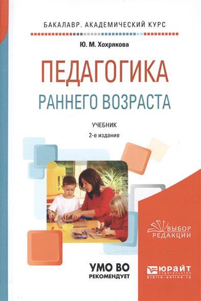 Хохрякова Ю. Педагогика раннего возраста. Учебник для академического бакалавриата ISBN: 9785534048469