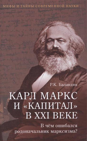 Баландин Р. Карл Маркс и Капитал в XXI веке. В чем ошибался родоначальник марксизма? карл маркс и капитал в xxi веке в чем ошибался родоначальник марксизма
