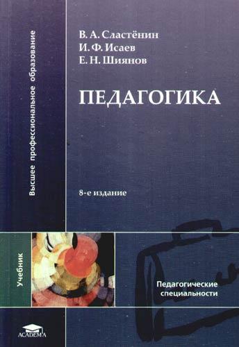 Сластенин В., Исаев И., Шиянов Е. Педагогика Сластенин
