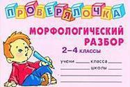 Ушакова О. Морфологический разбор 2-4 кл ушакова о математика 2 кл