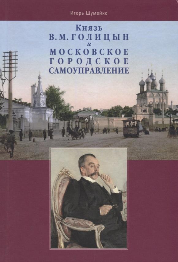 Князь В.М. Голицын и московское городское самоуправление
