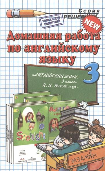 Домашняя работа по английскому языку. 3 класс. К учебнику