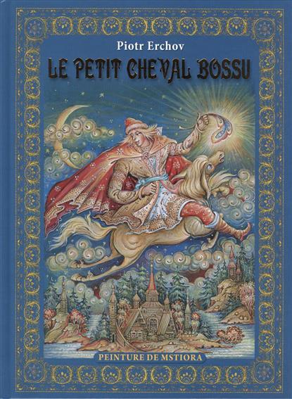 Le Petit Cheval Bossu
