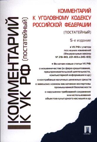 Есаков  Г. (ред.) Комментарий к Уголовному кодексу Российской Федерации (постатейный)