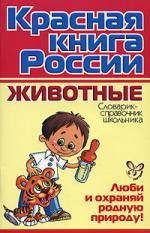 Красная книга России Животные Сл.-справочник школьника