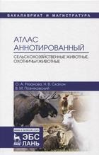 Атлас аннотированный. Сельскохозяйственные животные. Охотничьи животные. Учебно-справочное пособие