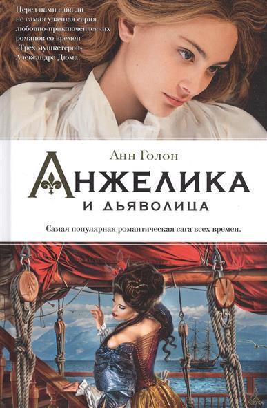 Голон А. Анжелика и дьяволица