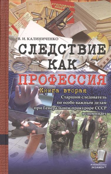 Калиниченко В. Следствие как профессия. Книга 2