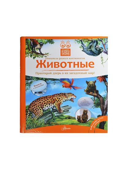 Бабенко В. Животные. Приоткрой дверь в их загадочный мир! Обитатели разных континентов. Книга с окошками. Живая природа планеты для малышей