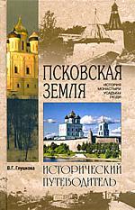 Глушкова В. Псковская земля История Монастыри Усадьбы Люди