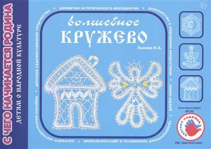 Лыкова И., Касаткина Е., Лисенкова О. Волшебное кружево. Художественный альбом для детского творчества санни модный дизайн альбом для творчества