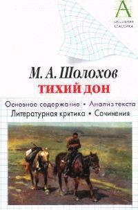 Шолохов Тихий Дон
