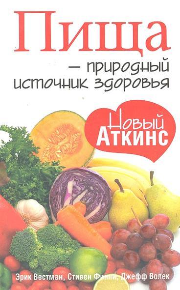 Пища природный источник здоровья
