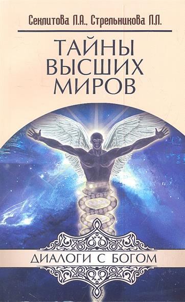 Секлитова Л., Стрельникова Л. Тайны высших миров