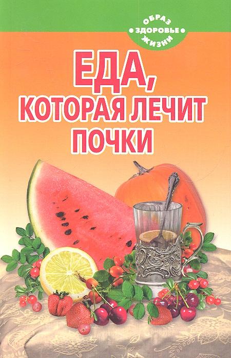 Стрелкова Н. Еда, которая лечит почки еда которая лечит зрение
