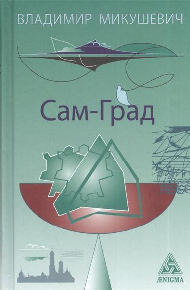 Сам-Град. Книга стихов