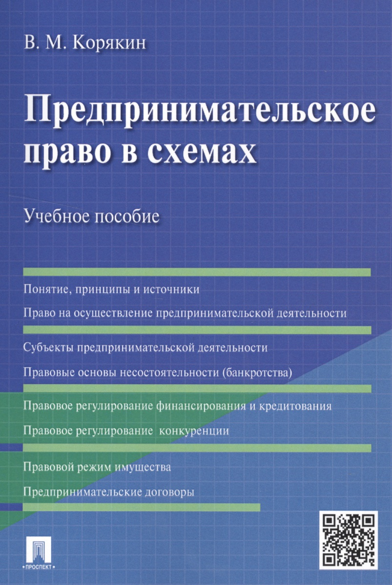 Предпринимательское право в схемах. Учебное пособие