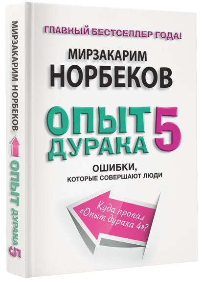 цена Норбеков М. Опыт дурака-5 Ошибки, которые допускают люди