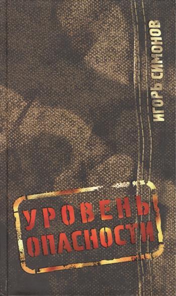 Симонов И. Уровень опасности Роман ISBN: 9785373022040 симонов к дни и ночи повести