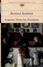 Андреев Романы Повести