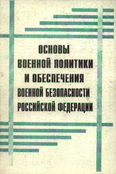 Основы военной политики и обеспечения военной безопасности РФ