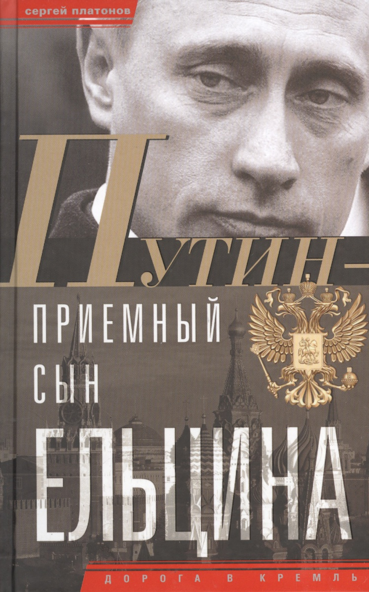 "Путин - ""приемный"" сын Ельцина"