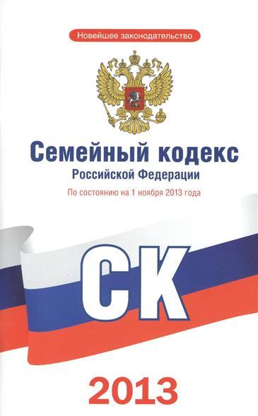 Семейный кодекс Российской Федерации. По состоянию на 1 ноября 2013 года