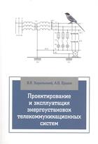 Проектирование и эксплуатация энергоустановок телекоммуникационных систем