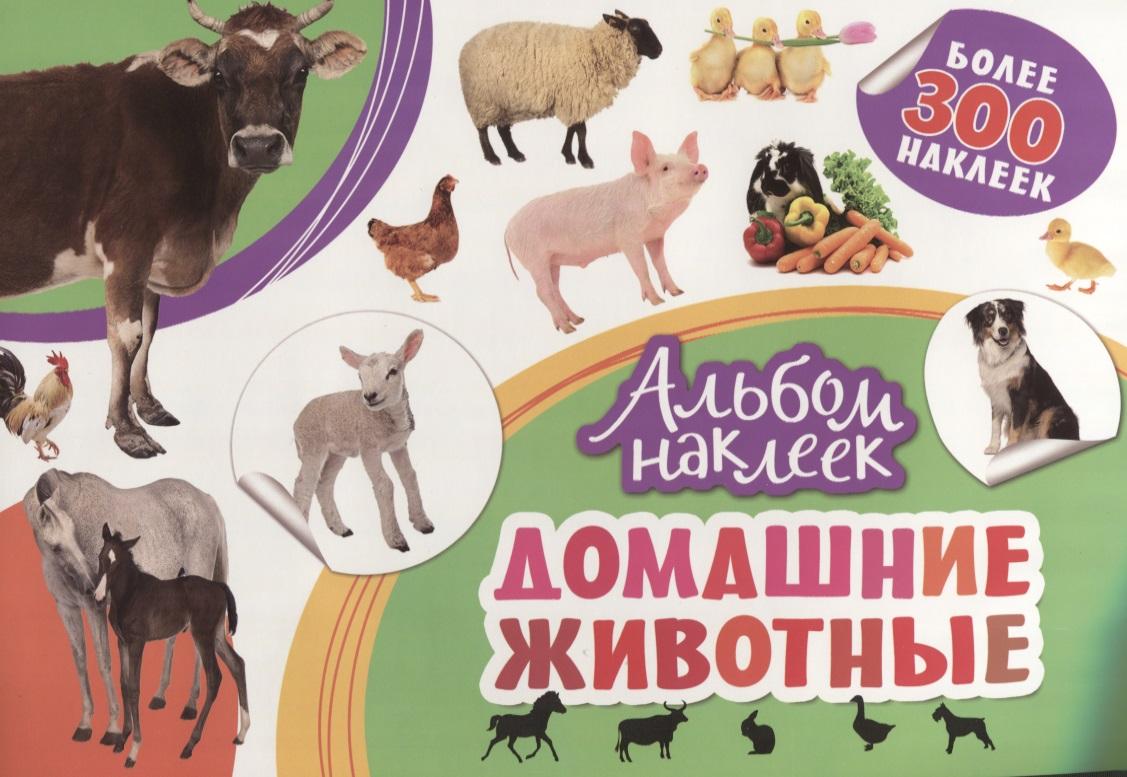 Новикова Е. (ред.) Домашние животные. Более 300 наклеек ISBN: 9785353085706