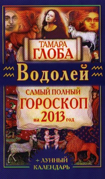 Водолей. Самый полный гороскоп на 2013 год