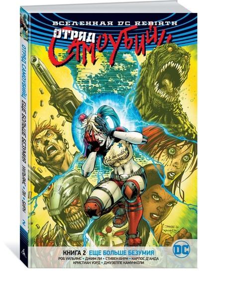 Уильямс Р. Вселенная DC. Rebirth. Отряд Самоубийц. Книга 2. Еще больше безумия.